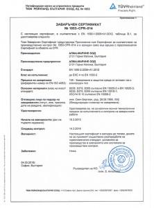 Certificate TUV EN 1090-1