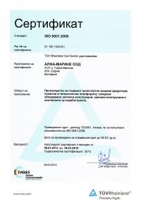 ISO_900_2015-BG