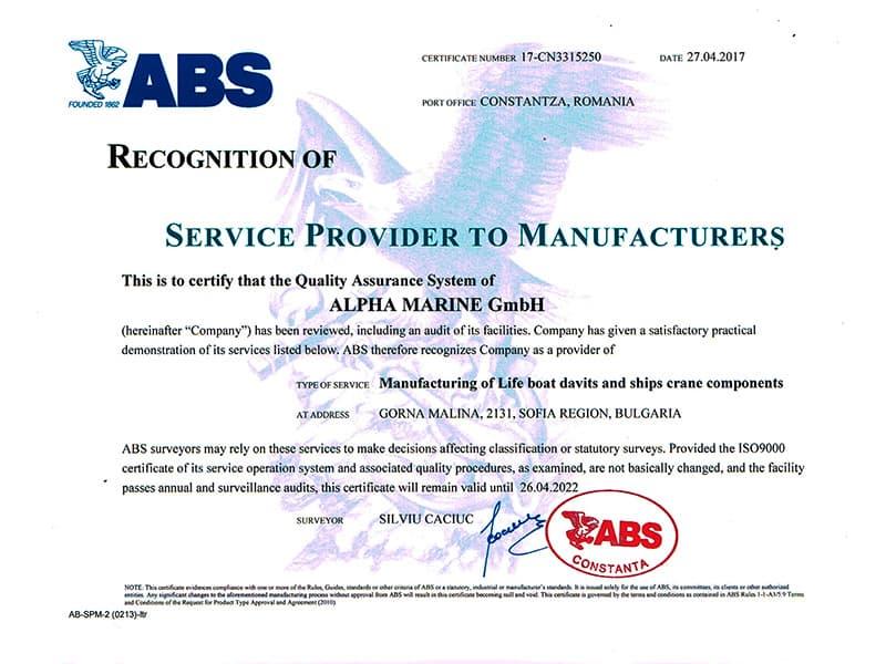 Признаване на доставчик на услуги от American Bureau of Shipping