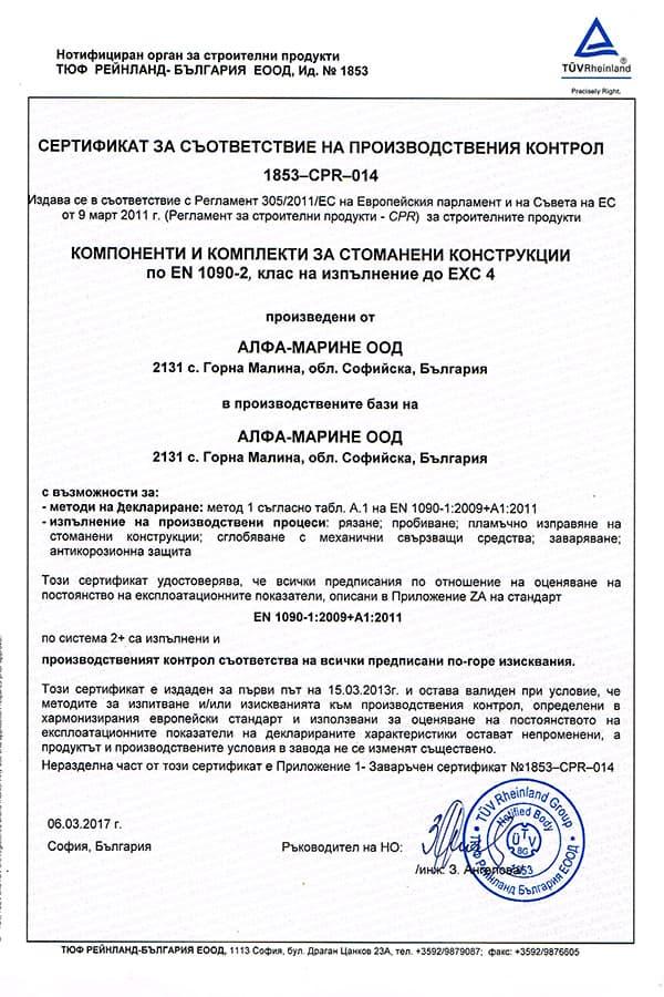 Сертификат за съответствие на производствения контрол EN 1090 от TÜV Rheinland
