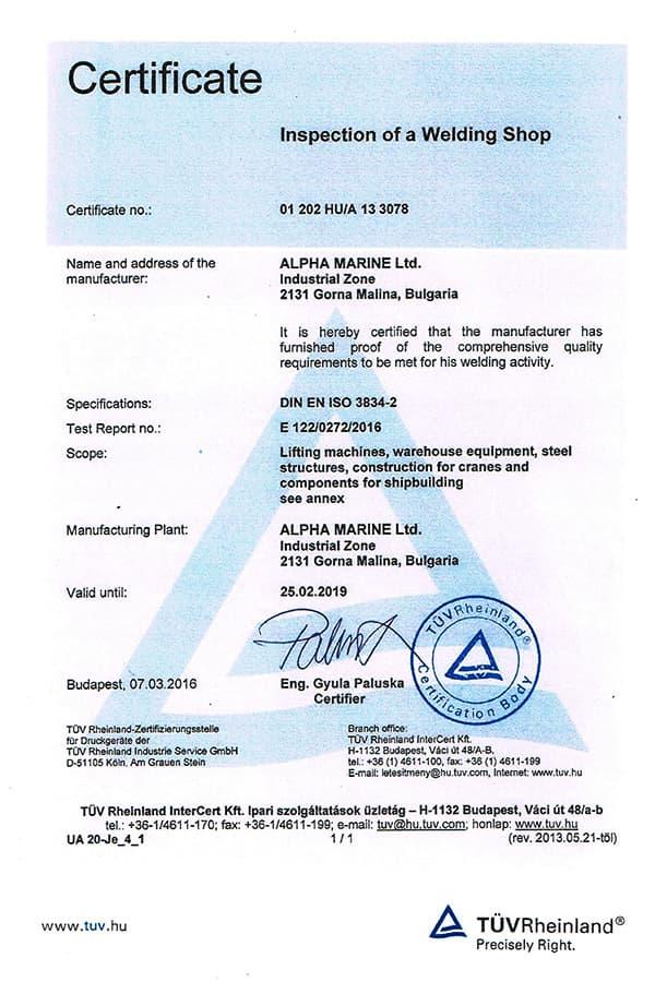 Сертификат одобрения сварных работ при производстве DIN EN ISO 3834-2 от TÜV Rheinland